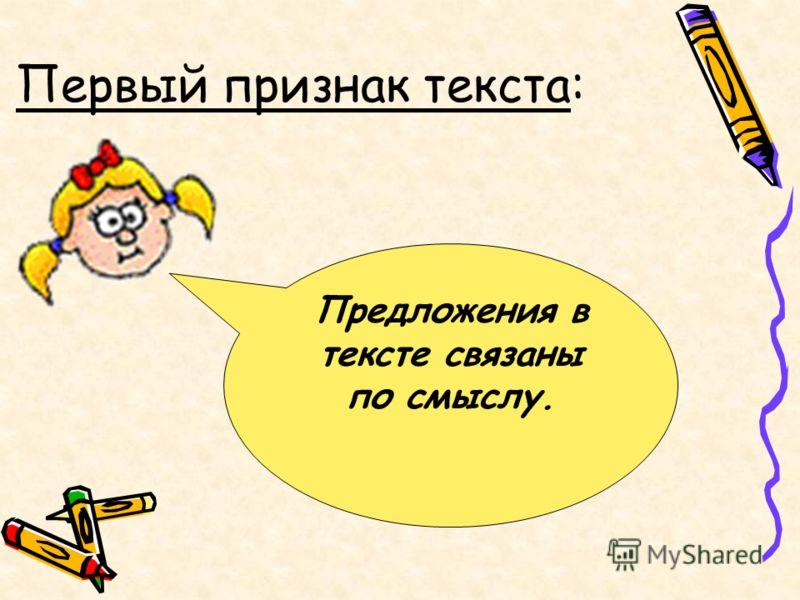 Первый признак текста: Предложения в тексте связаны по смыслу.