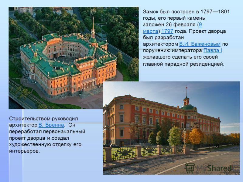 Замок был построен в 17971801 годы, его первый камень заложен 26 февраля (9 марта) 1797 года. Проект дворца был разработан архитектором В.И. Баженовым по поручению императора Павла I, желавшего сделать его своей главной парадной резиденцией.9 марта17