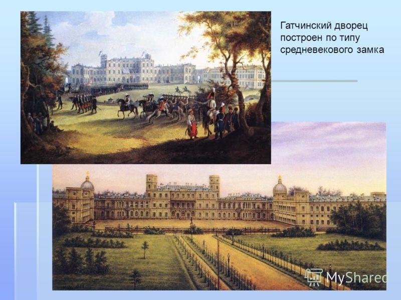 Гатчинский дворец построен по типу средневекового замка