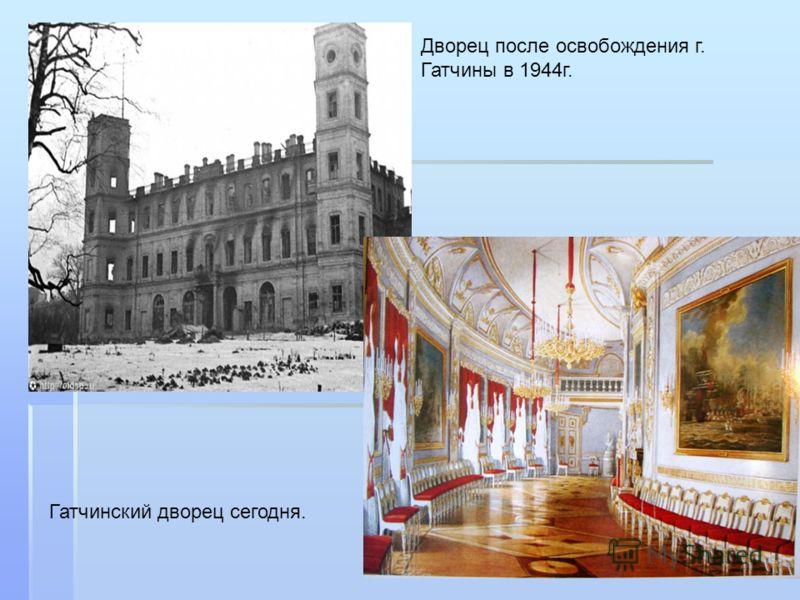 Дворец после освобождения г. Гатчины в 1944г. Гатчинский дворец сегодня.