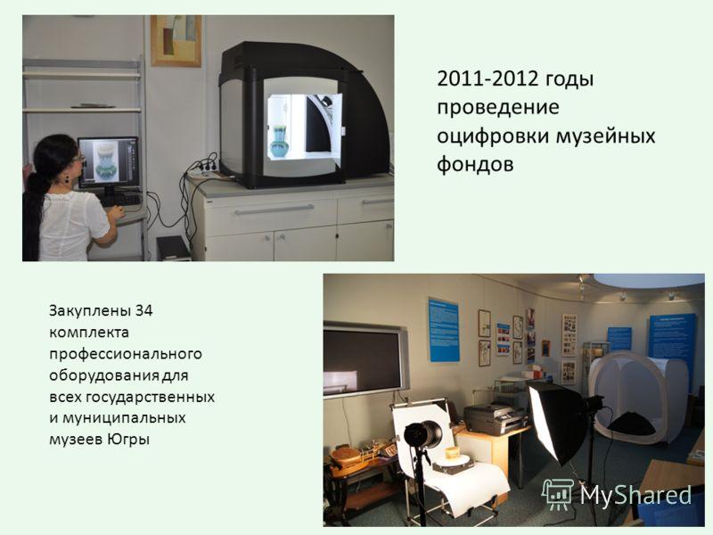 Закуплены 34 комплекта профессионального оборудования для всех государственных и муниципальных музеев Югры 2011-2012 годы проведение оцифровки музейных фондов