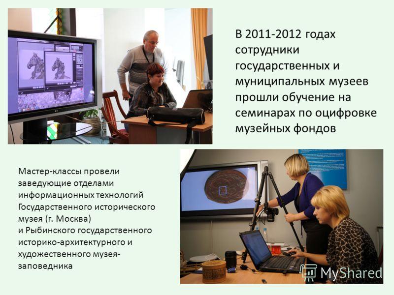 В 2011-2012 годах сотрудники государственных и муниципальных музеев прошли обучение на семинарах по оцифровке музейных фондов Мастер-классы провели заведующие отделами информационных технологий Государственного исторического музея (г. Москва) и Рыбин