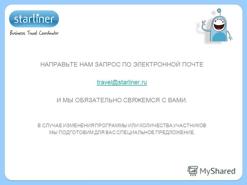НАПРАВЬТЕ НАМ ЗАПРОС ПО ЭЛЕКТРОННОЙ ПОЧТЕ travel@starliner.ru И МЫ ОБЯЗАТЕЛЬНО СВЯЖЕМСЯ С ВАМИ. В СЛУЧАЕ ИЗМЕНЕНИЯ ПРОГРАММЫ ИЛИ КОЛИЧЕСТВА УЧАСТНИКОВ МЫ ПОДГОТОВИМ ДЛЯ ВАС СПЕЦИАЛЬНОЕ ПРЕДЛОЖЕНИЕ.