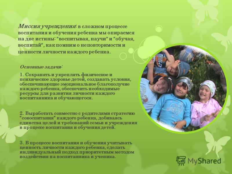 Миссия учреждения : в сложном процессе воспитания и обучения ребенка мы опираемся на две истины: