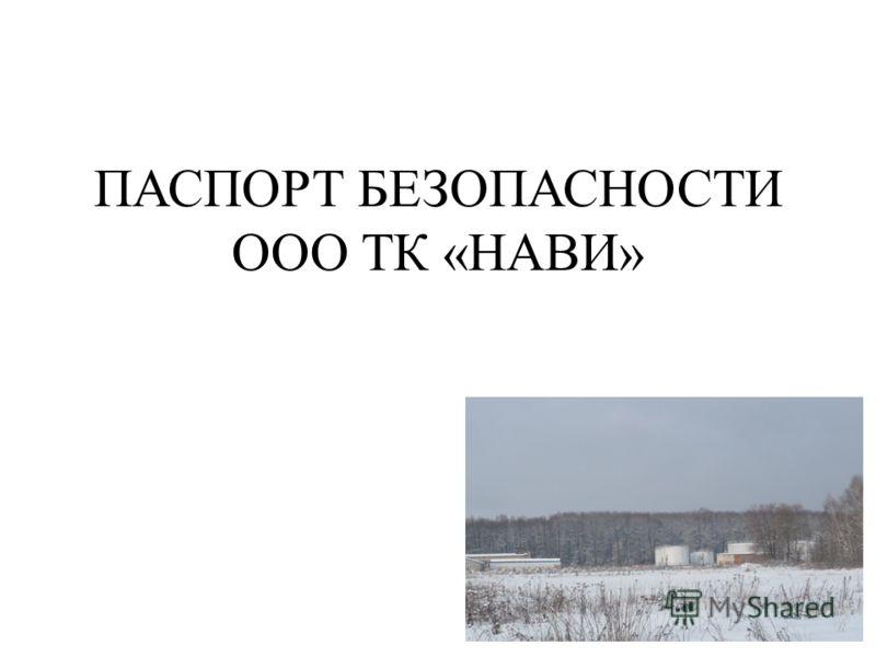ПАСПОРТ БЕЗОПАСНОСТИ ООО ТК «НАВИ»