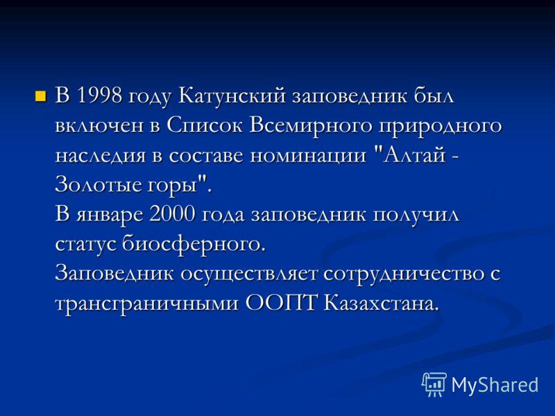 В 1998 году Катунский заповедник был включен в Список Всемирного природного наследия в составе номинации