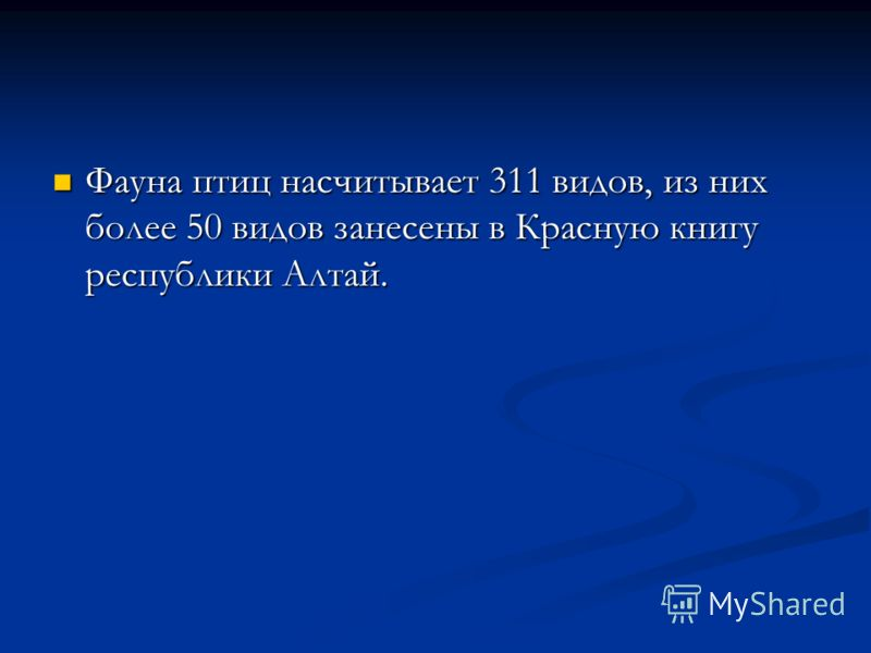 Фауна птиц насчитывает 311 видов, из них более 50 видов занесены в Красную книгу республики Алтай. Фауна птиц насчитывает 311 видов, из них более 50 видов занесены в Красную книгу республики Алтай.