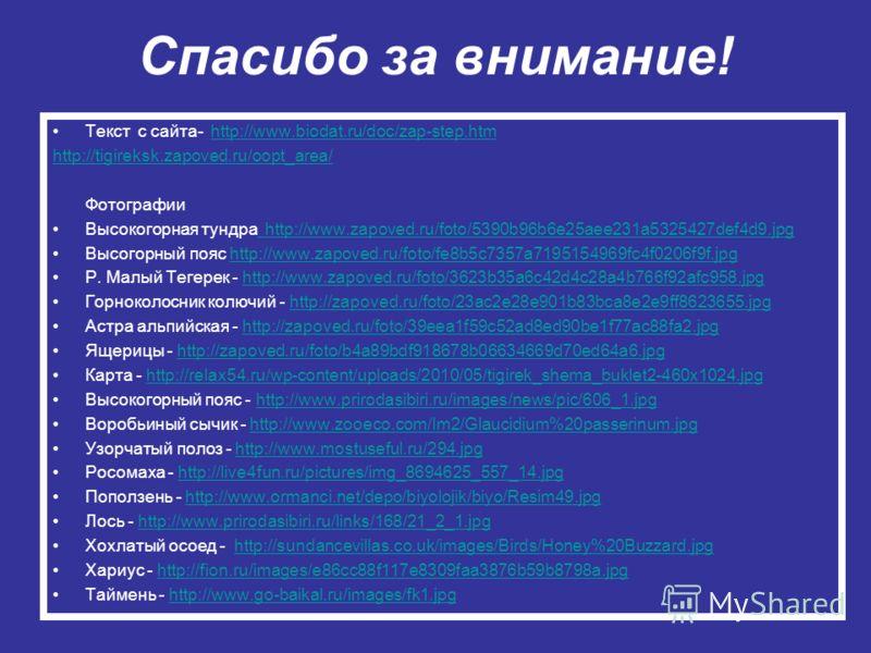 Текст с сайта- http://www.biodat.ru/doc/zap-step.htmhttp://www.biodat.ru/doc/zap-step.htm http://tigireksk.zapoved.ru/oopt_area/ Фотографии Высокогорная тундра http://www.zapoved.ru/foto/5390b96b6e25aee231a5325427def4d9.jpg http://www.zapoved.ru/foto