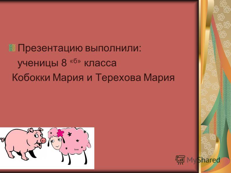 Презентацию выполнили: ученицы 8 «б» класса Кобокки Мария и Терехова Мария