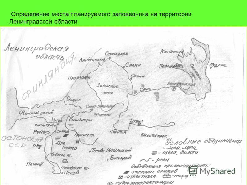 Определение места планируемого заповедника на территории Ленинградской области