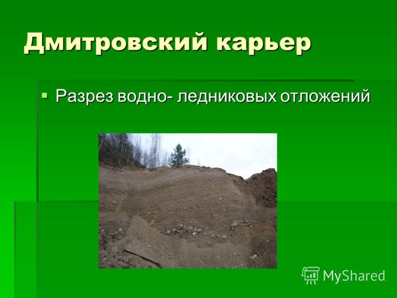 Дмитровский карьер Разрез водно- ледниковых отложений Разрез водно- ледниковых отложений