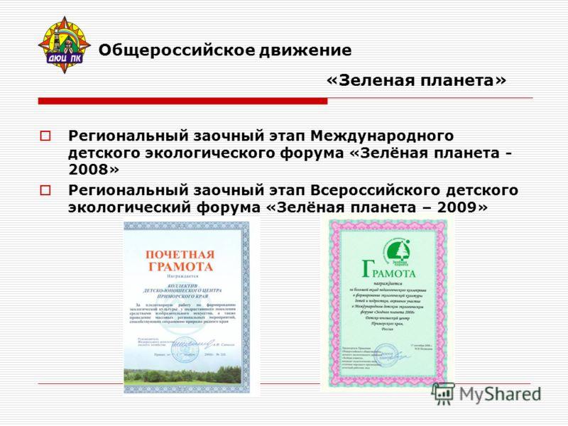 Общероссийское движение «Зеленая планета» Региональный заочный этап Международного детского экологического форума «Зелёная планета - 2008» Региональный заочный этап Всероссийского детского экологический форума «Зелёная планета – 2009»