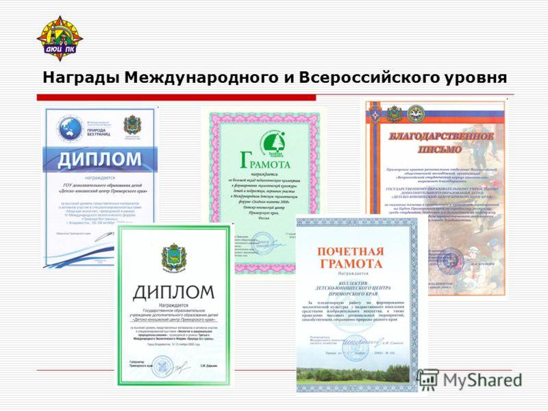 Награды Международного и Всероссийского уровня в