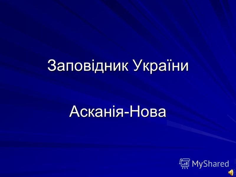Заповідник України Асканія-Нова