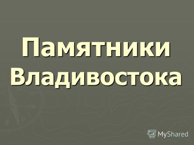 Памятники Владивостока