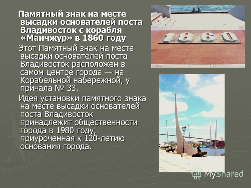 Памятный знак на месте высадки основателей поста Владивосток с корабля «Манчжур» в 1860 году Памятный знак на месте высадки основателей поста Владивосток с корабля «Манчжур» в 1860 году Этот Памятный знак на месте высадки основателей поста Владивосто