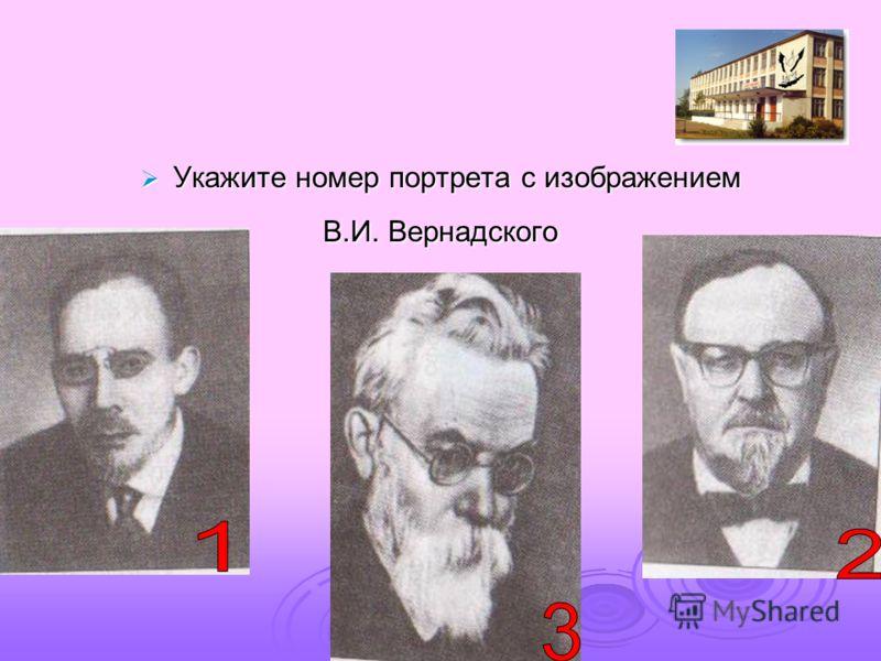 Укажите номер портрета с изображением Укажите номер портрета с изображением В.И. Вернадского
