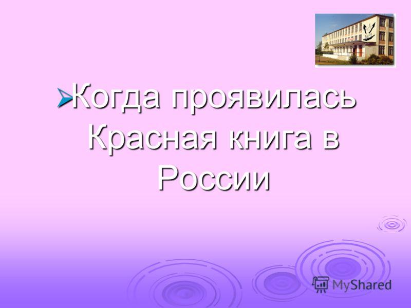 Когда проявилась Красная книга в России Когда проявилась Красная книга в России