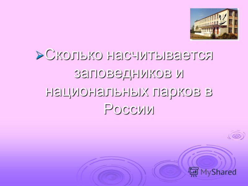 Сколько насчитывается заповедников и национальных парков в России Сколько насчитывается заповедников и национальных парков в России