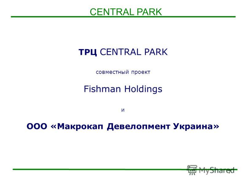 7 ТРЦ CENTRAL PARK совместный проект Fishman Holdings и ООО «Макрокап Девелопмент Украина» CENTRAL PARK