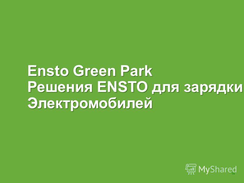 Ensto Green Park Решения ENSTO для зарядки Электромобилей 14