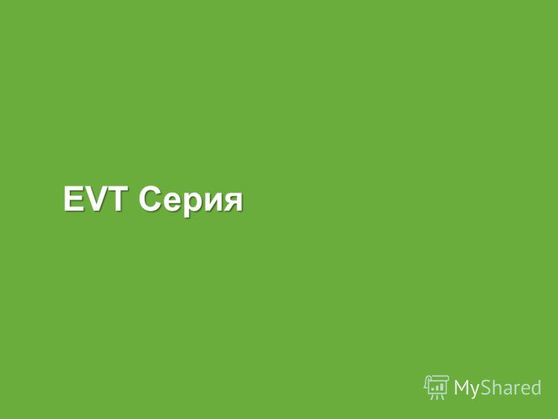 EVT Серия
