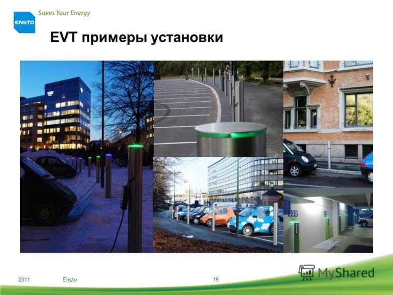 EVT примеры установки 2011 Ensto19