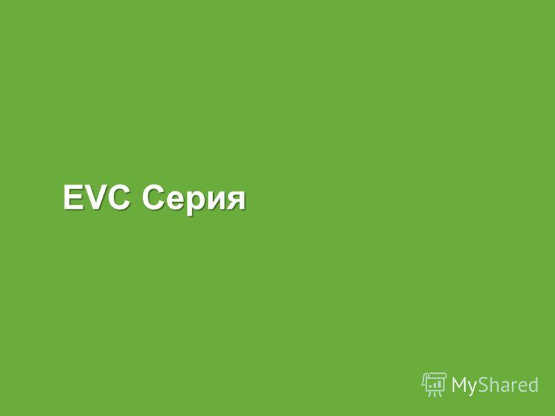 EVC Серия