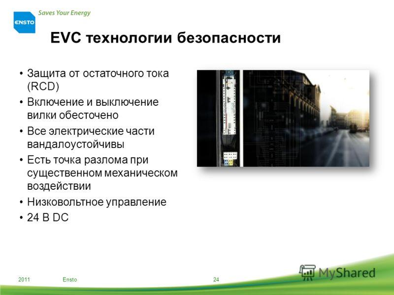 EVC технологии безопасности Защита от остаточного тока (RCD) Включение и выключение вилки обесточено Все электрические части вандалоустойчивы Есть точка разлома при существенном механическом воздействии Низковольтное управление 24 В DC 2011 Ensto24