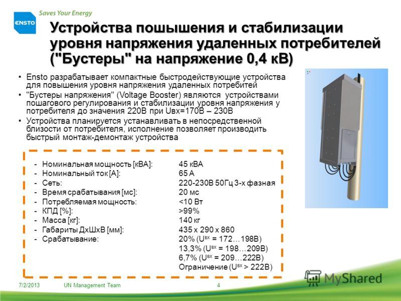 Устройства пошышения и стабилизации уровня напряжения удаленных потребителей (