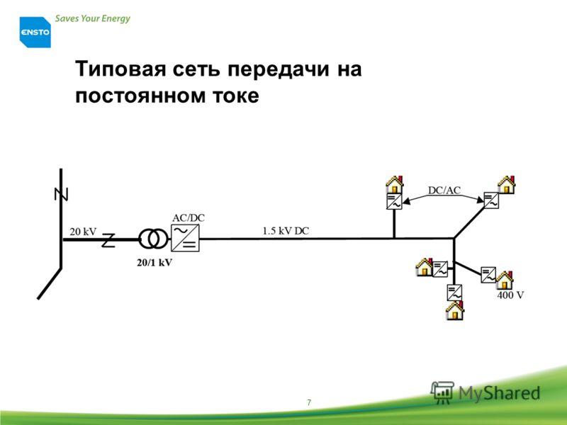 7 Типовая сеть передачи на постоянном токе