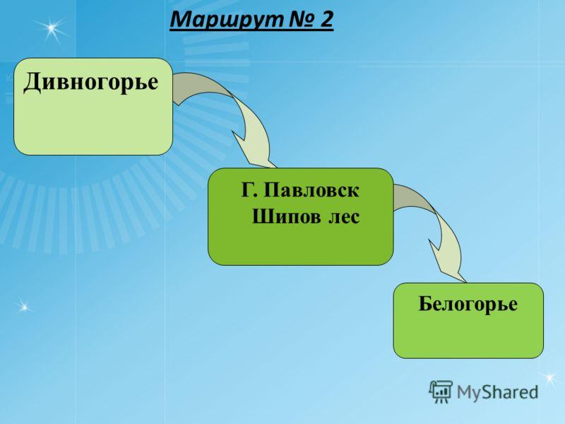 Дивногорье Г. Павловск Шипов лес Белогорье Маршрут 2