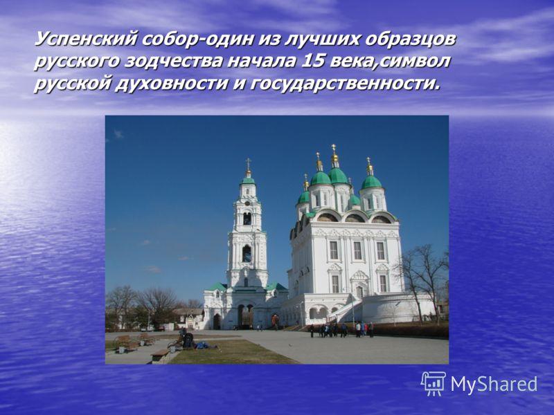 Успенский собор-один из лучших образцов русского зодчества начала 15 века,символ русской духовности и государственности.