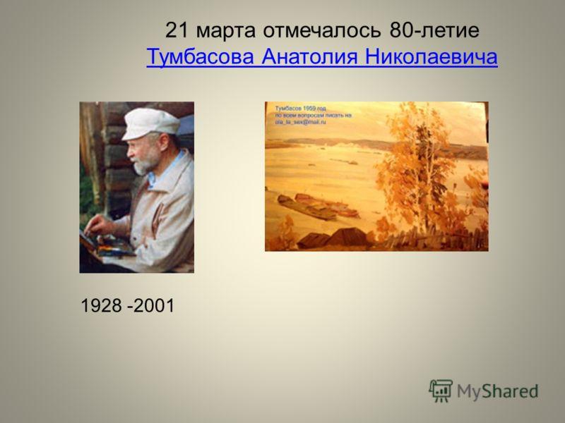 21 марта отмечалось 80-летие Тумбасова Анатолия Николаевича 1928 -2001
