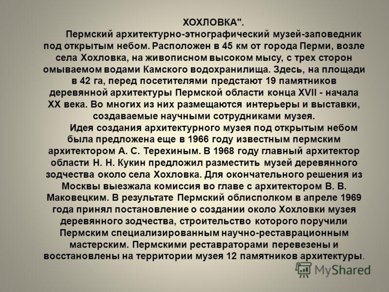 ХОХЛОВКА