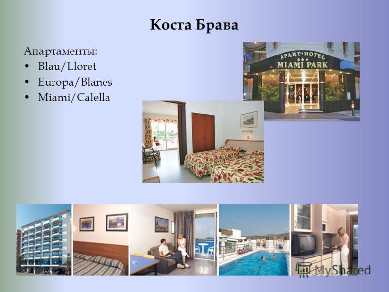 Коста Брава Апартаменты: Blau/Lloret Europa/Blanes Miami/Calella