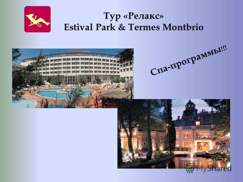 Тур «Релакс» Estival Park & Termes Montbrio Спа-программы !!!
