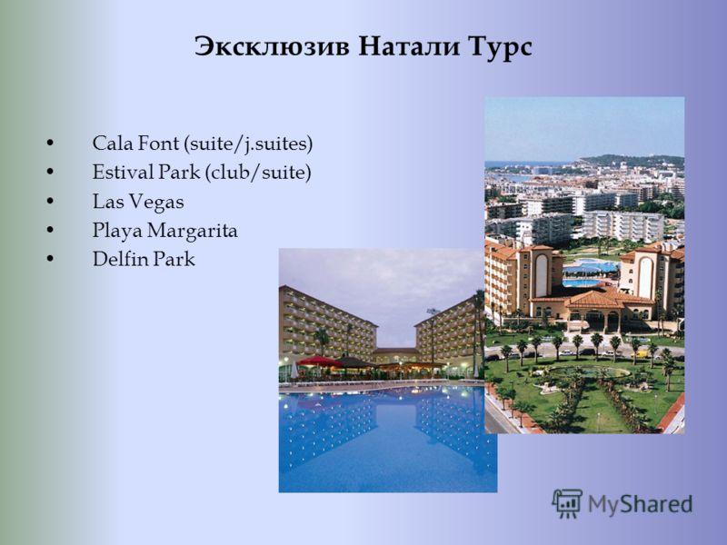 Эксклюзив Натали Турс Cala Font (suite/j.suites) Estival Park (club/suite) Las Vegas Playa Margarita Delfin Park