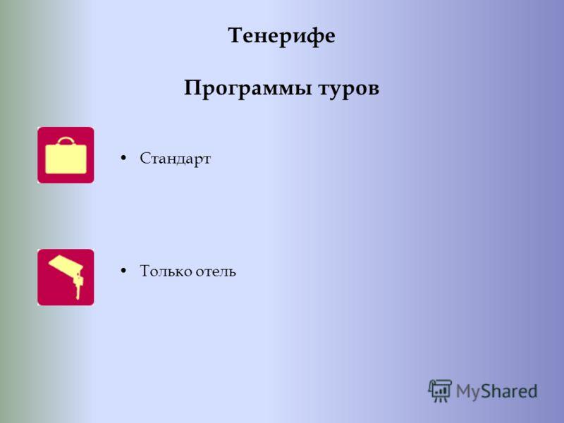 Тенерифе Программы туров Стандарт Только отель