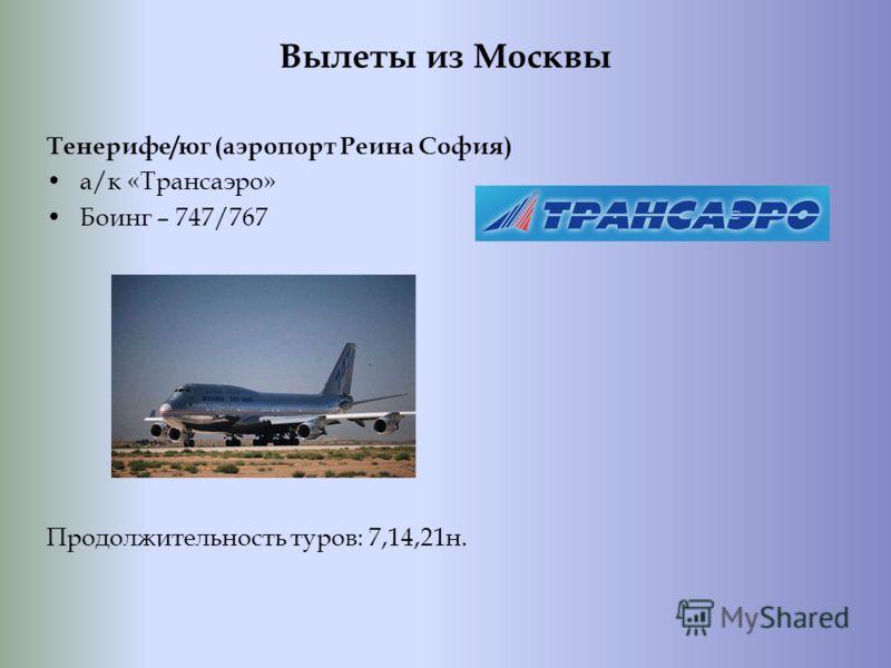 Вылеты из Москвы Тенерифе/юг (аэропорт Реина София) а/к «Трансаэро» Боинг – 747/767 Продолжительность туров: 7,14,21н.