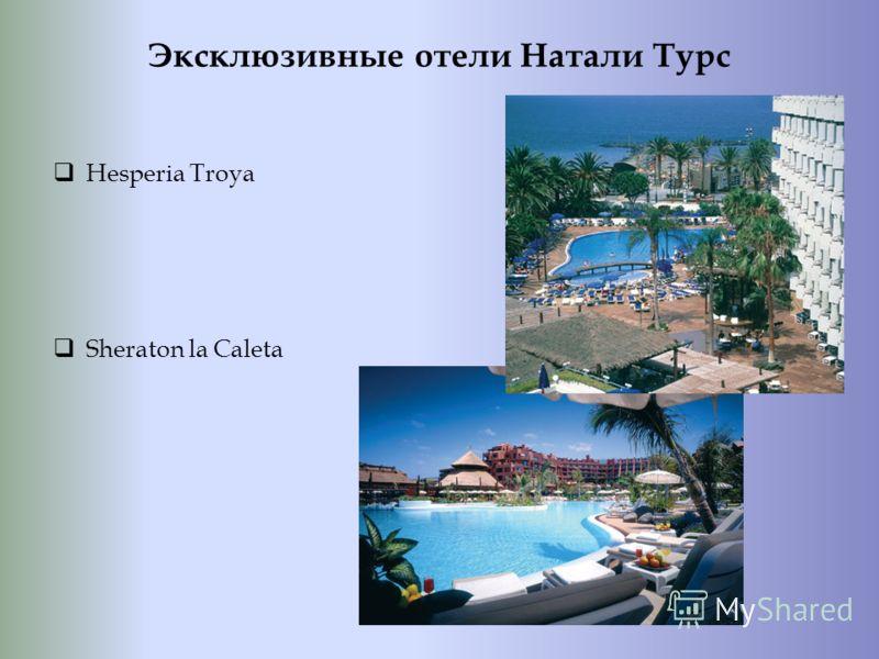Эксклюзивные отели Натали Турс Hesperia Troya Sheraton la Caleta