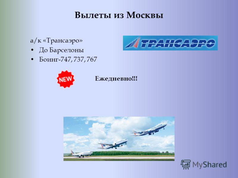 Вылеты из Москвы а/к «Трансаэро» До Барселоны Боинг-747, 737, 767 Ежедневно!!!