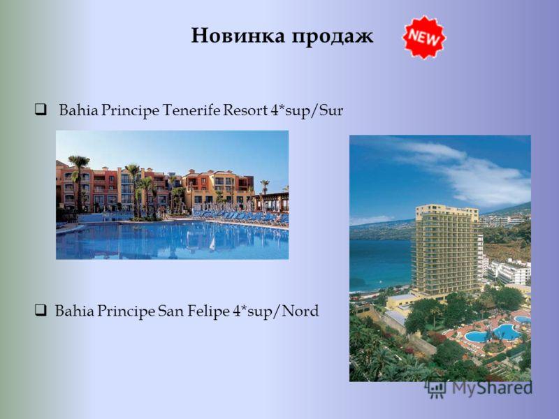 Новинка продаж Bahia Principe Tenerife Resort 4*sup/Sur Bahia Principe San Felipe 4*sup/Nord