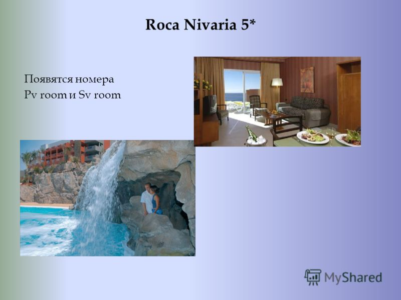 Roca Nivaria 5* Появятся номера Pv room и Sv room