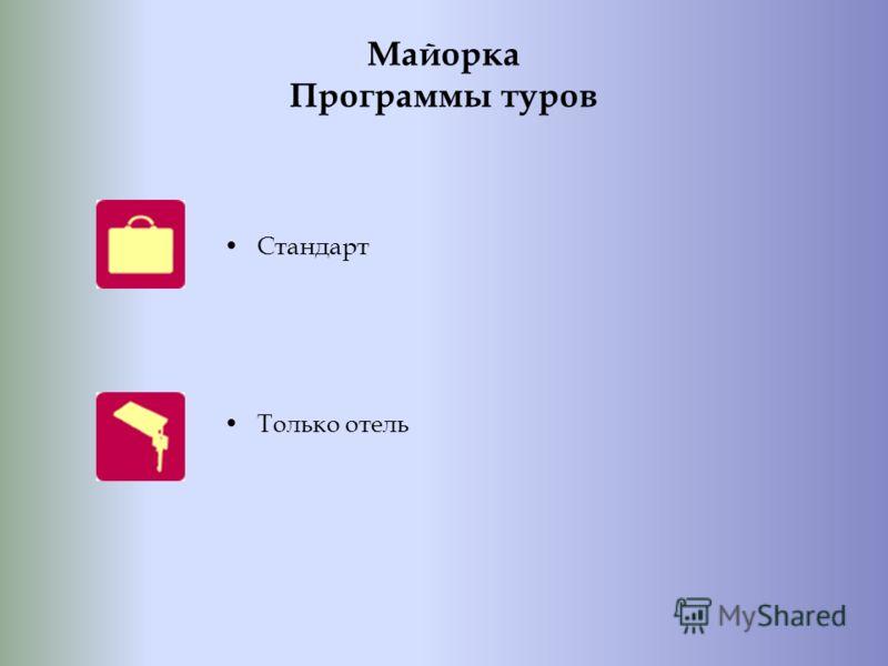 Майорка Программы туров Стандарт Только отель