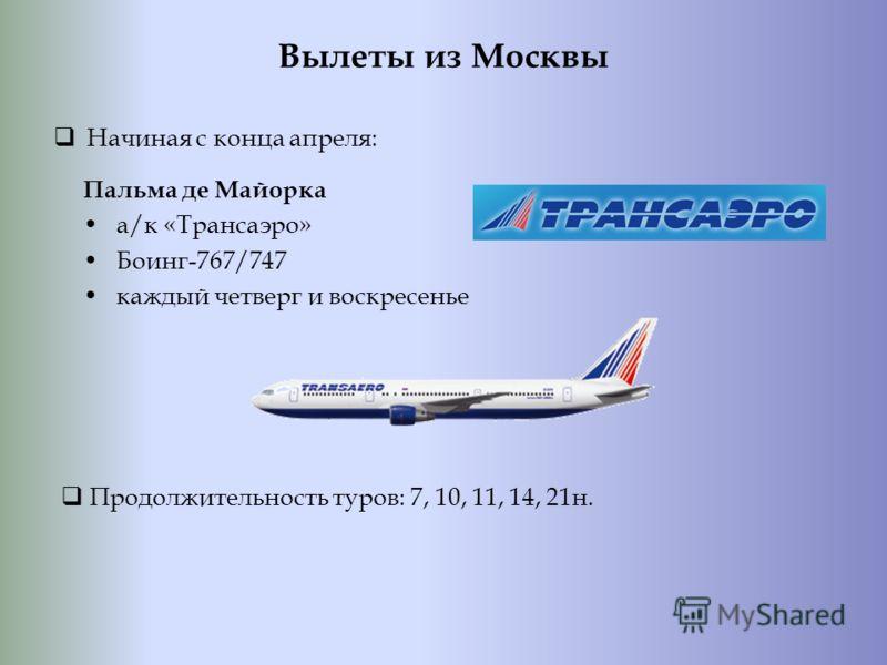 Вылеты из Москвы Пальма де Майорка а/к «Трансаэро» Боинг-767/747 каждый четверг и воскресенье Начиная с конца апреля: Продолжительность туров: 7, 10, 11, 14, 21н.