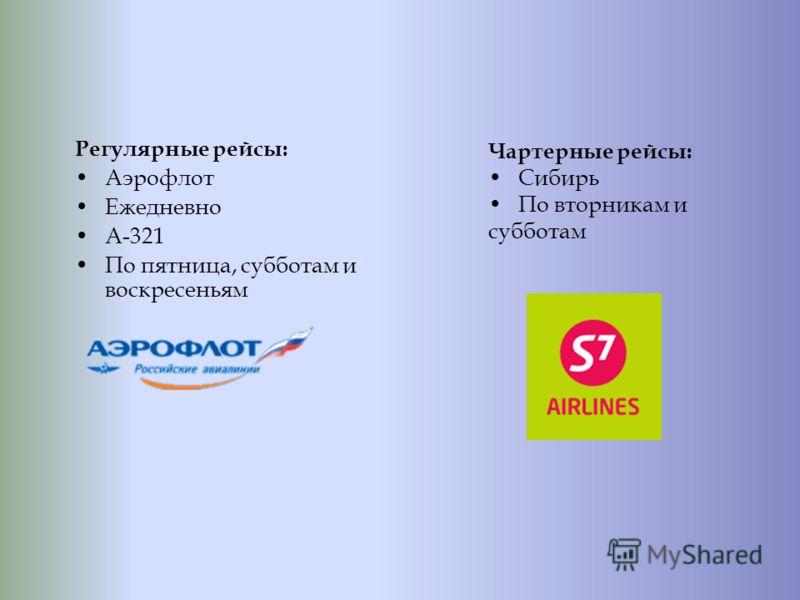 Регулярные рейсы: Аэрофлот Ежедневно А-321 По пятница, субботам и воскресеньям Чартерные рейсы: Сибирь По вторникам и субботам