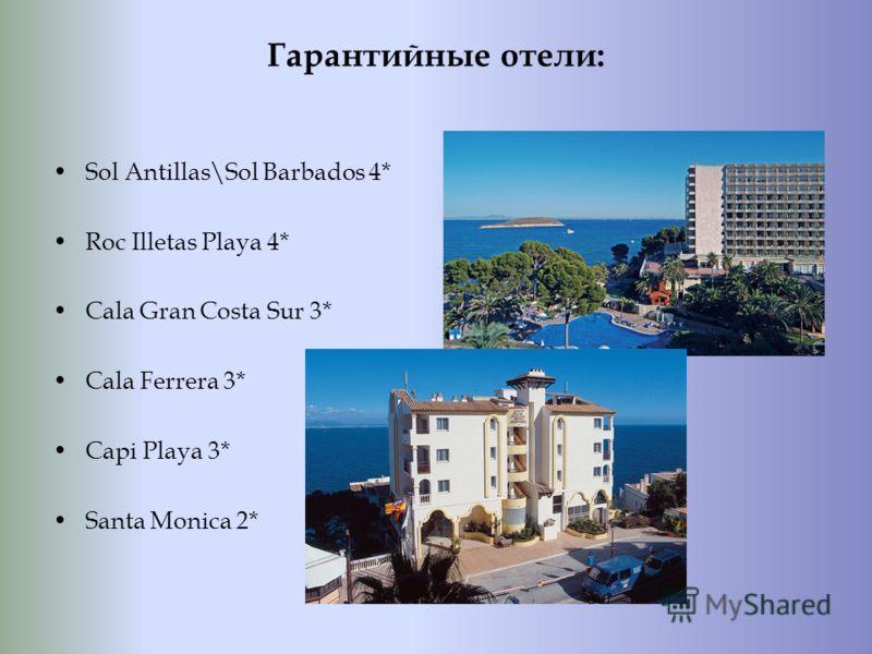 Гарантийные отели: Sol Antillas\Sol Barbados 4* Roc Illetas Playa 4* Cala Gran Costa Sur 3* Cala Ferrera 3* Capi Playa 3* Santa Monica 2*