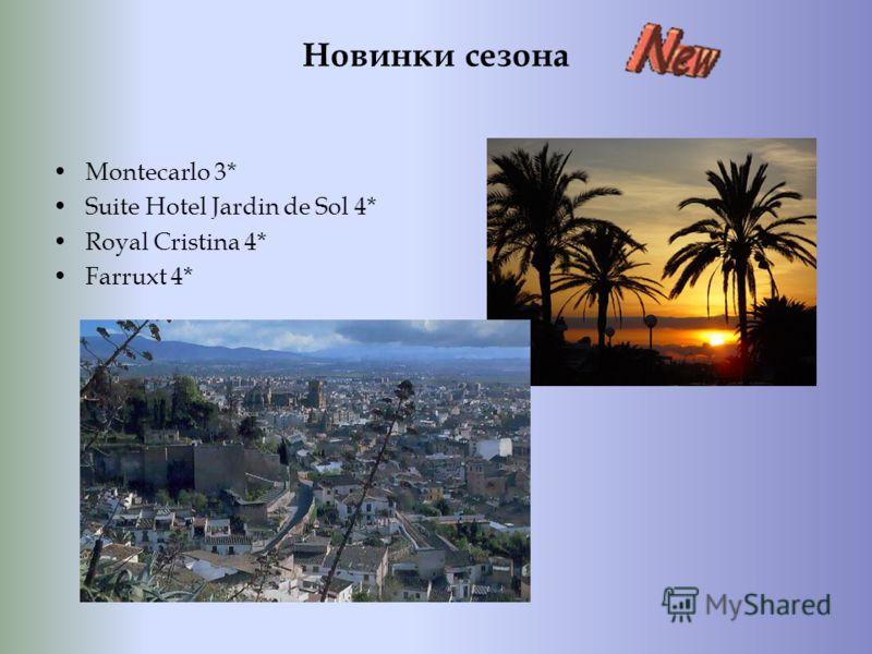 Новинки сезона Montecarlo 3* Suite Hotel Jardin de Sol 4* Royal Cristina 4* Farruxt 4*