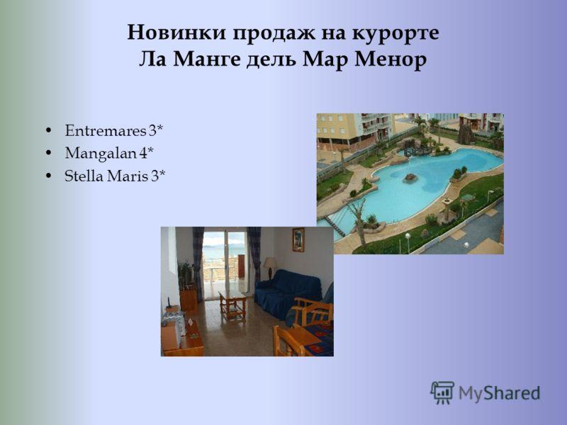 Новинки продаж на курорте Ла Манге дель Мар Менор Entremares 3* Mangalan 4* Stella Maris 3*